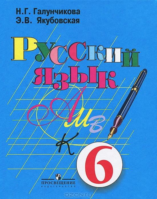 Решебник По Русскому Языку 6 Класс Галунчикова Якубовская 8 Вида