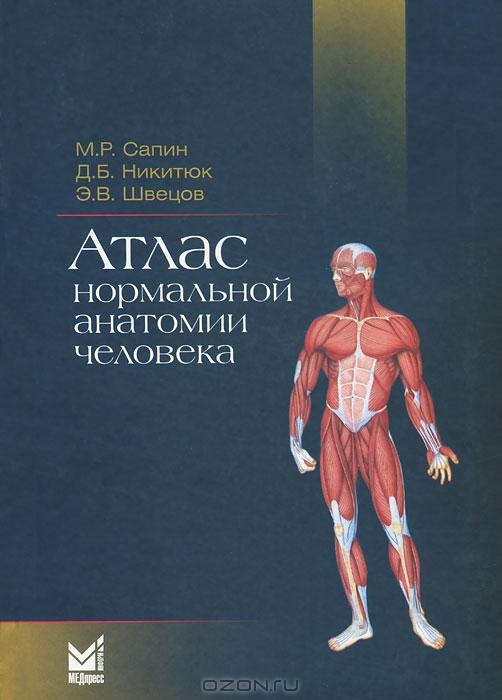 Анатомия человека сапин м. Р. Том 1. | медуха.
