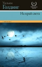Уильям Голдинг - На край света (сборник)