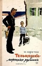 М. Ефетов - Тельняшка - моряцкая рубашка