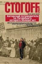 - Буги-вуги-Book. Авторский путеводитель по Петербургу