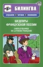 - Шедевры французской поэзии / Chefs-d'oevres de la poesie francaise (+ CD-ROM)