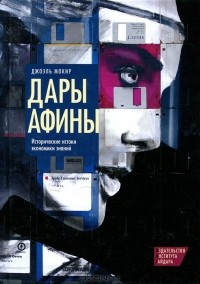 Джоэль Мокир - Дары Афины. Исторические истоки экономики