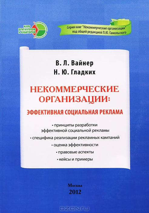 гамольский некоммерческие организации купить книгу