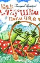 Геннадий Цыферов - Как лягушки пили чай (сборник)