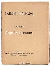 Сергей Есенин - Сельский часослов (сборник)
