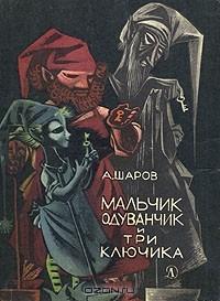 А. Шаров - Мальчик одуванчик и три ключика