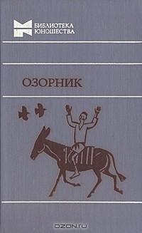 - Озорник (сборник)