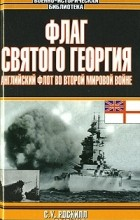 С. У. Роскилл - Флаг Святого Георгия. Английский флот во Второй мировой войне