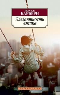 Мюриель Барберри - Элегантность ежика