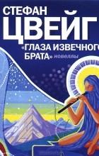 Стефан Цвейг - Глаза извечного брата (аудиокнига MP3) (сборник)