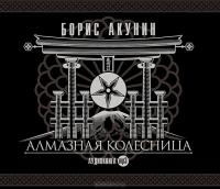 Борис Акунин - Алмазная колесница. Тома 1 и 2