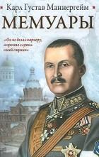 Карл Густав Маннергейм - Мемуары