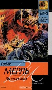 Робер Мерль - За стеклом