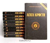Агата Кристи - Сочинения в десяти томах