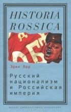 Эрик Лор - Русский национализм и Российская империя