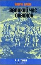 Жорж Блон - Великий час океанов. Тихий