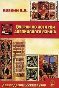 В. Д. Аракин - Очерки по истории английского языка (сборник)