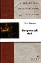 Васильев Борис — Встречный бой