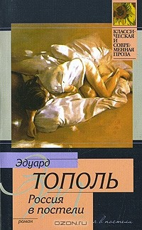 eroticheskaya-proza-topol