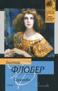 Гюстав Флобер - Саламбо