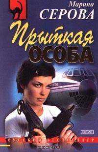Марина Серова - Прыткая особа (сборник)