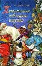 Елена Ракитина - Приключения новогодних игрушек (сборник)