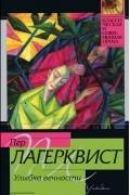 Пер Лагерквист - Улыбка вечности