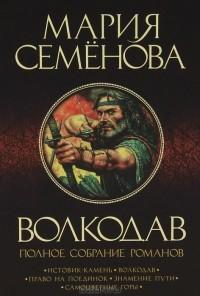 Мария Семенова - Волкодав. Полное собрание романов (сборник)