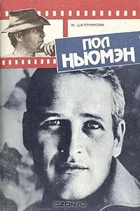 М. Шатерникова - Пол Ньюмэн