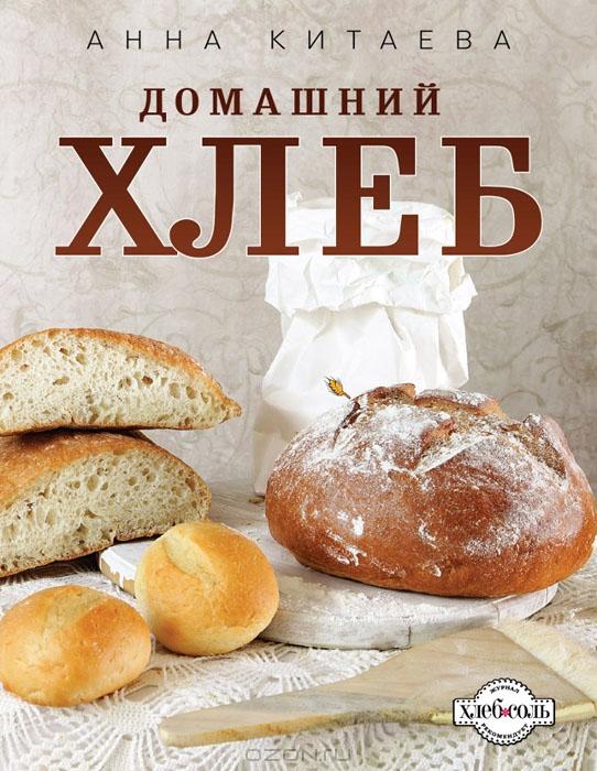 Книги по хлебопечению скачать