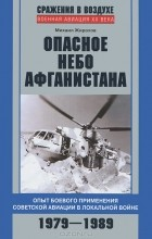 Михаил Жирохов - Опасное небо Афганистана. Опыт боевого применения советской авиации в локальной войне. 1979-1989