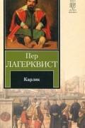 Пер Лагерквист - Карлик