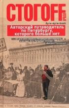 Илья Стогoff - Буги-вуги-book. Авторский путеводитель по Петербургу, которого больше нет
