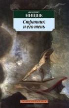 Фридрих Ницше - Странник и его тень (сборник)