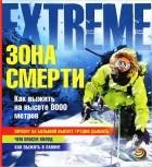 Р. Пайпер - Зона смерти. Как выжить на высоте 8000 метров