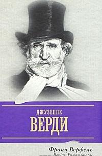 Франц Верфель - Верди. Роман оперы