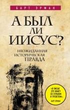 Барт Эрман — А был ли Иисус? Неожиданная историческая правда