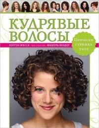 Лоррэн Мэсси - Кудрявые волосы. Прически, стрижка, уход