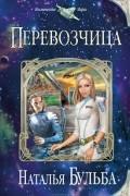 Наталья Бульба - Перевозчица