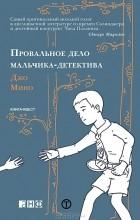 Джо Мино - Провальное дело мальчика-детектива