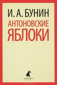 Книга краткий рассказ антоновские яблоки