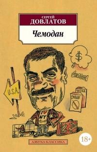 Сергей Довлатов — Чемодан