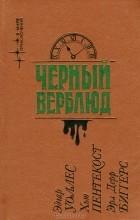 - Черный верблюд (сборник)