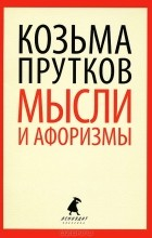 Козьма Прутков - Мысли и афоризмы