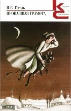 Н. В. Гоголь - Пропавшая грамота (сборник)