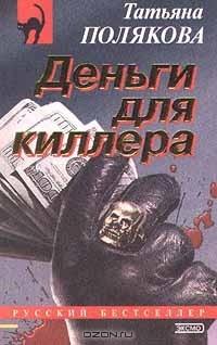 Татьяна Полякова - Деньги для киллера