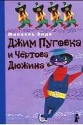 Михаэль Энде - Джим Пуговка и Чертова Дюжина