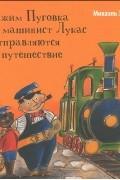 - Джим Пуговка и машинист Лукас отправляются в путешествие