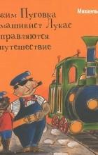 Михаэль Энде - Джим Пуговка и машинист Лукас отправляются в путешествие